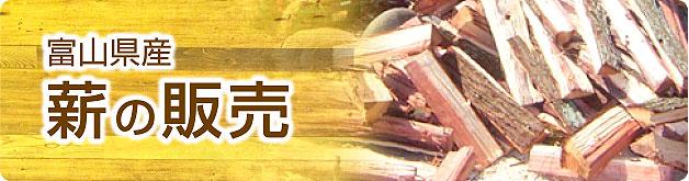 富山県産薪の販売